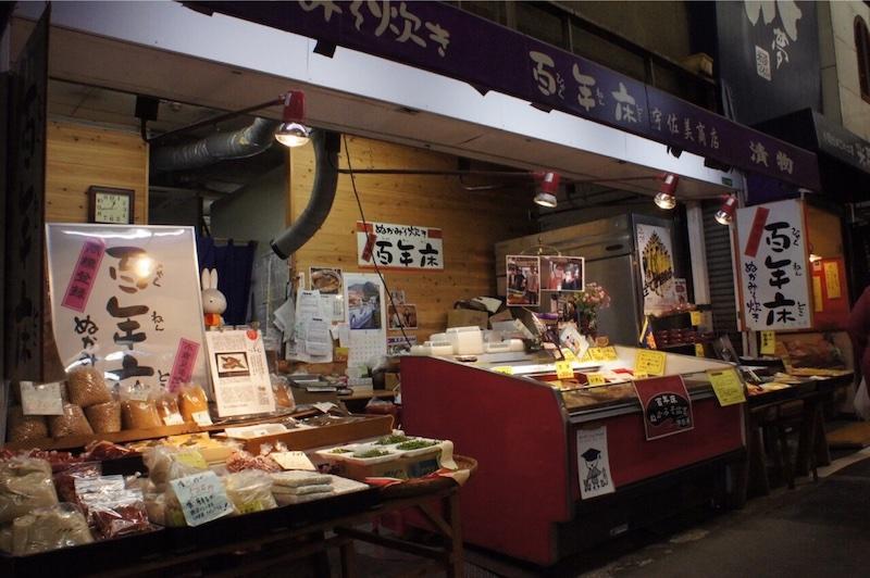 宇佐美商店