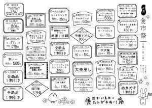 shokuichisai_2016-07-2