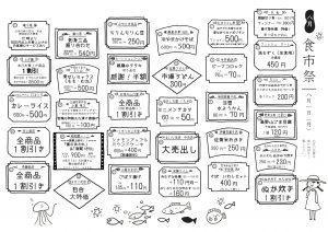 shokuichisai_2016-08-2
