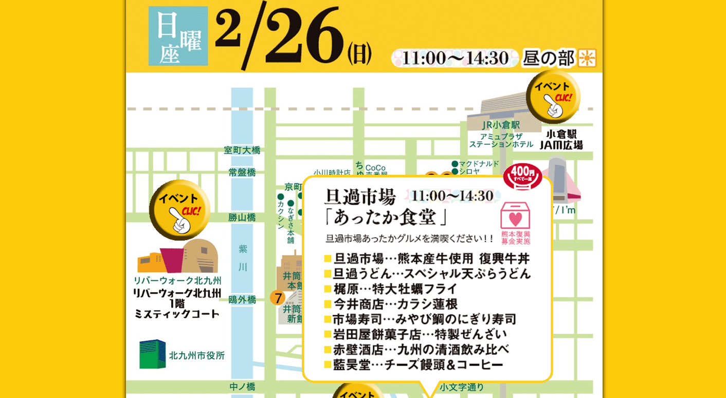 【お知らせ】食市食座・旦過市場「あったか食堂」開催!