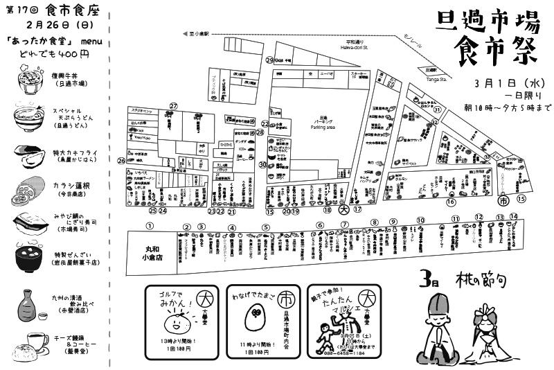 【お知らせ】食市祭 2/25(食市食座)・3/1(定例)の2日間開催!