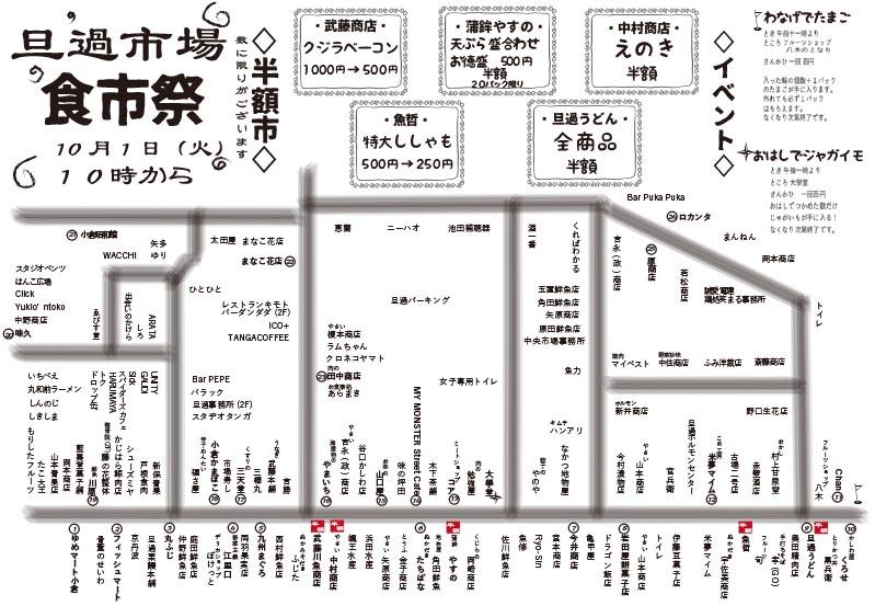 【お知らせ】10月1日(火)は食市祭開催!