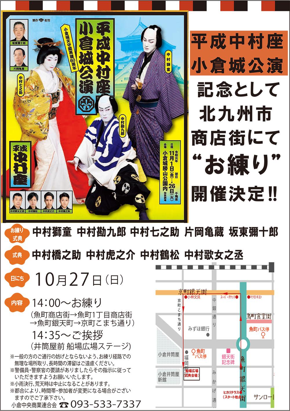 「平成中村座 小倉城公演」記念お練り・旦過市場