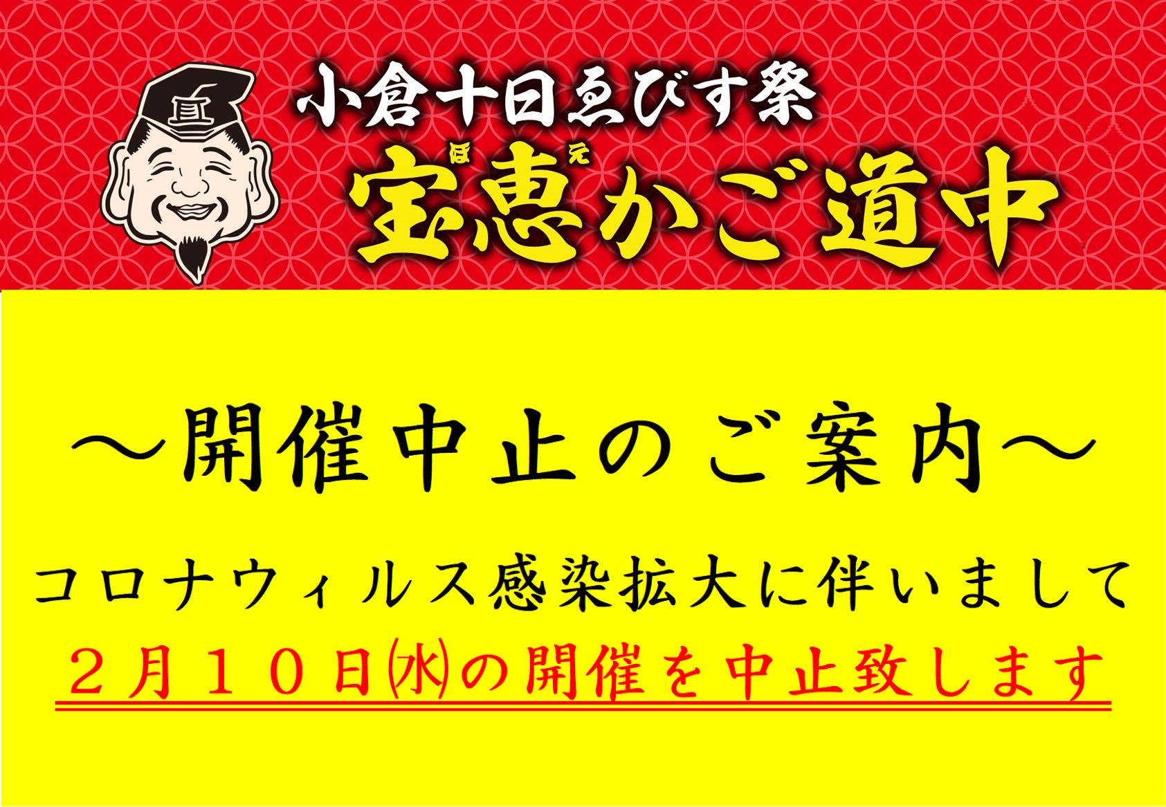 旦過市場・小倉十日ゑびす祭
