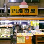 岩田屋餅菓子店