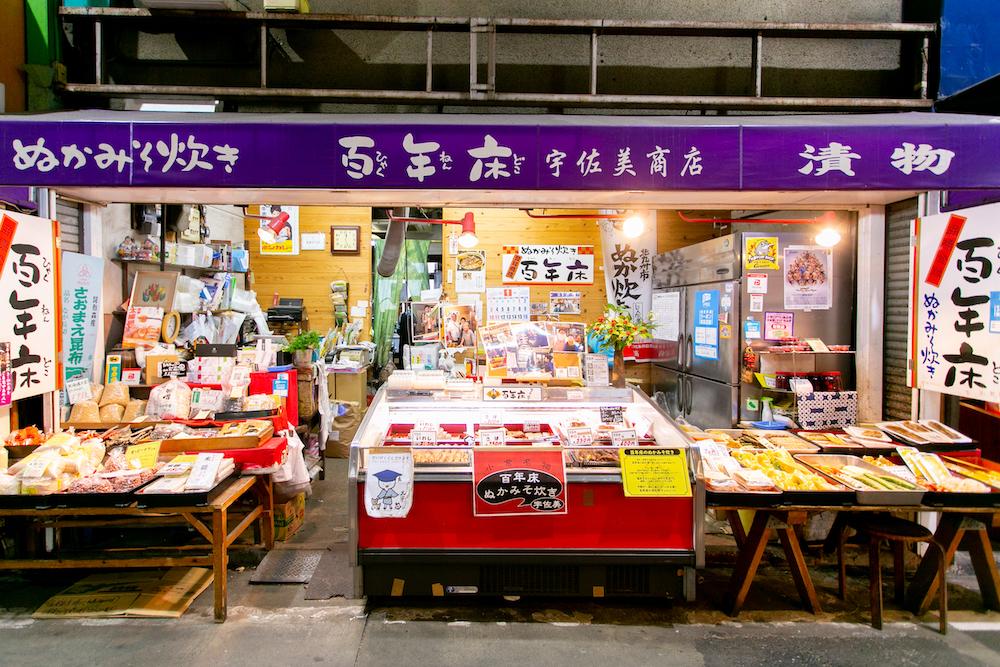 百年床・宇佐美商店