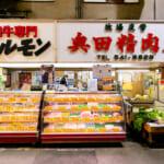 奥田精肉店