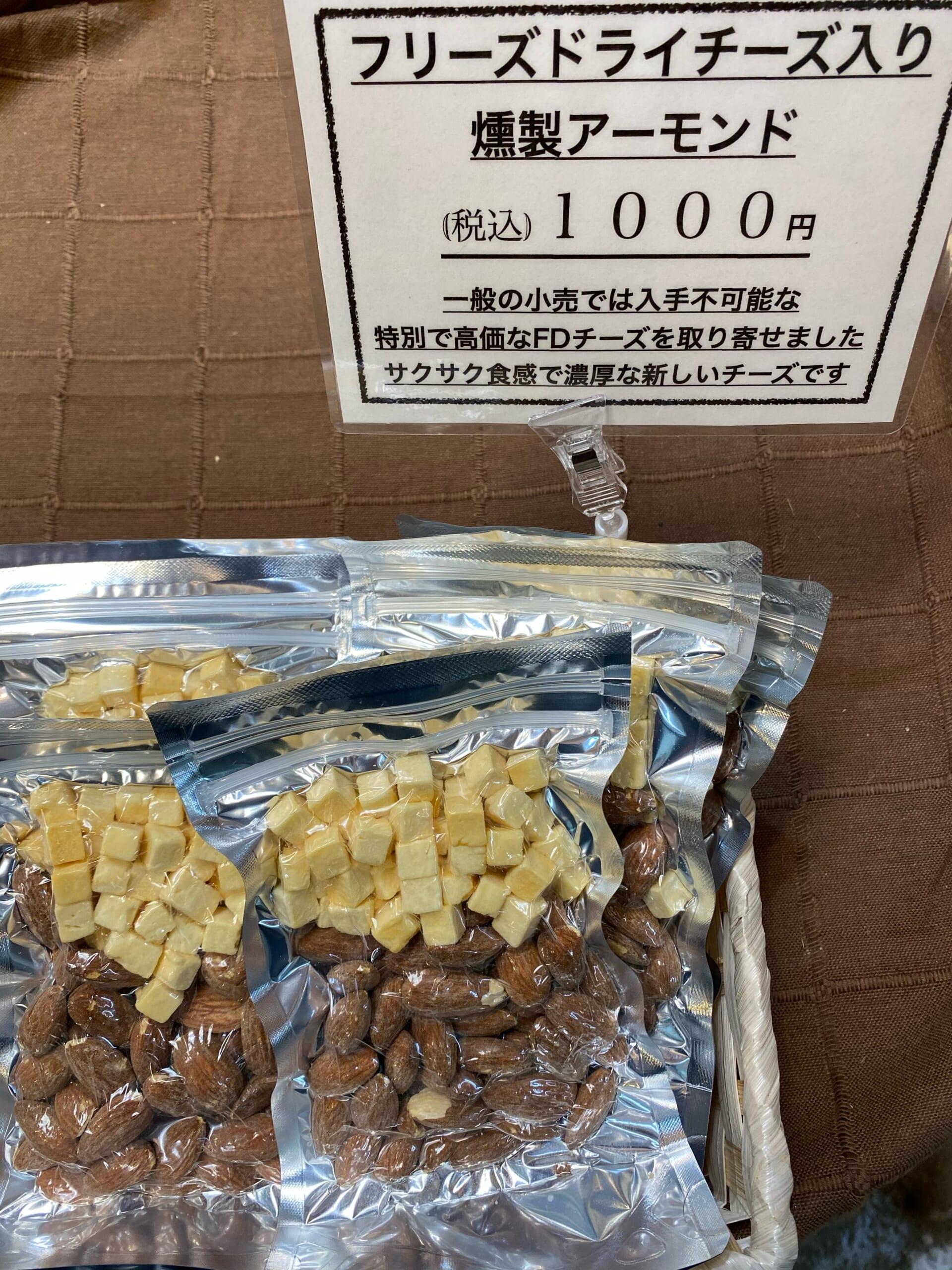 新商品!フリーズドライチーズ入り燻製アーモンド【燻製処 いぶしや】