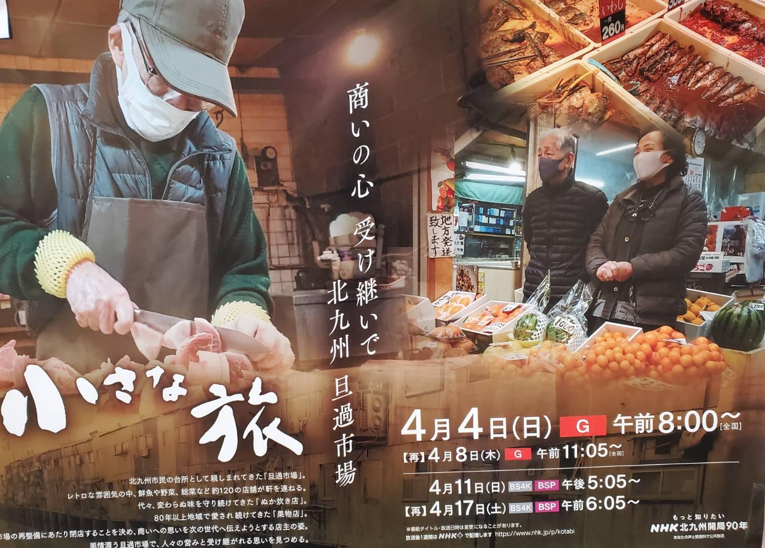 NHK小さな旅