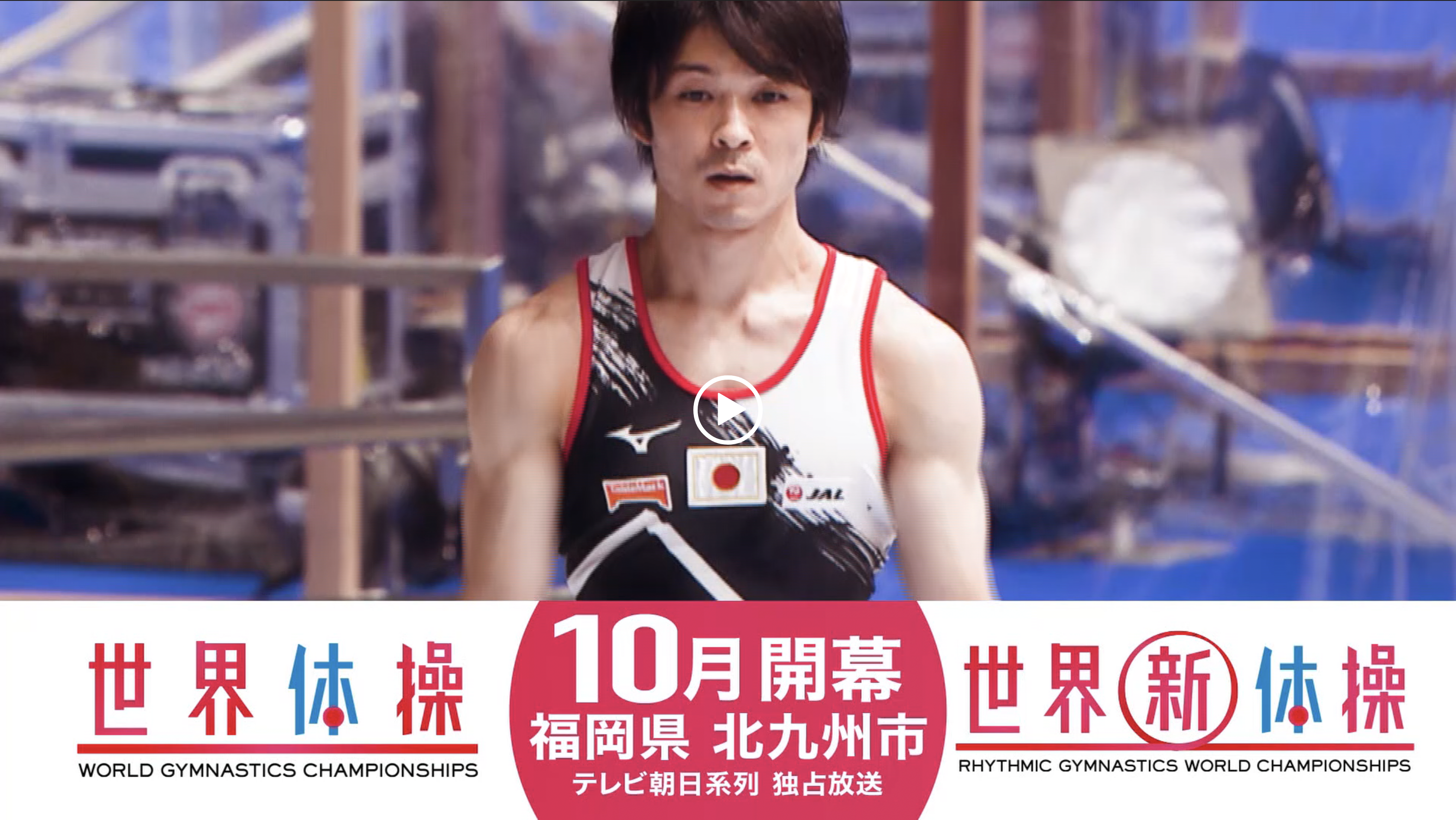 世界体操・世界新体操が北九州で開催!